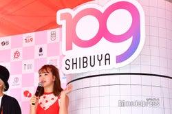 モデルプレス - SHIBUYA109、新ロゴ初お披露目 藤田ニコル「これからの時代に相応しい」