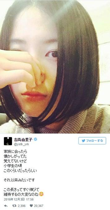吉高由里子、小学生ぶりショートボブに「タラレバ」役作りで