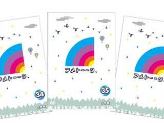 『アメトーーク!』DVDシリーズ第12弾発売決定