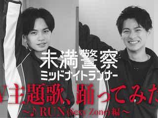 平野紫耀、中島健人レクチャーでSexy Zone「RUN」ダンスに挑戦<未満警察>
