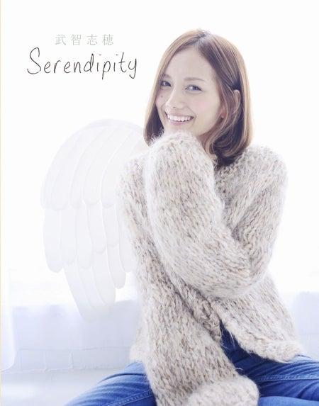 「武智志穂 Serendipity」(学研パブリッシング、2012年11月20日発売)