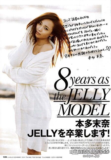 「JELLY」を卒業する本多末奈/画像提供:雑誌「JELLY」2月号(ぶんか社、2014年12月17日発売)より【モデルプレス】