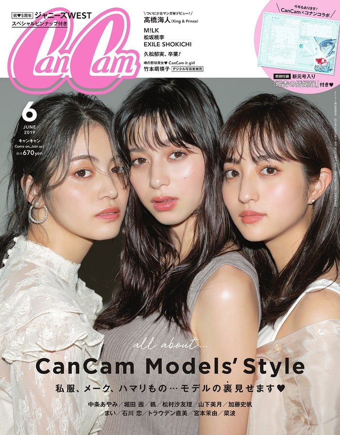 「CanCam」6月号(小学館、2018年4月23日発売)表紙:中条あやみ、堀田茜、楓(提供画像)