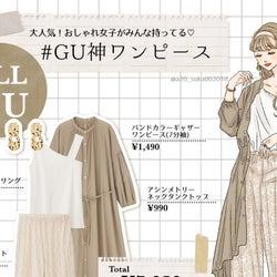 【GU】大人気アイテムだけでつくる「ゆるモテコーデ」