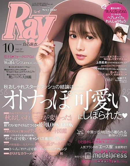 「Ray」10月号(主婦の友社、8月22日発売)表紙:白石麻衣/画像提供:主婦の友社【モデルプレス】