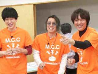 """丸山隆平が創設「M.C.C」、横山裕は""""もぐもぐ""""タイムをパスし熱中…チャンピオンとの勝負の行方は?"""