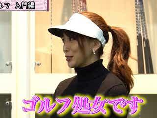 森咲智美がゴルフに初挑戦 「初っ端から下ネタ」「ウェア姿が最高」