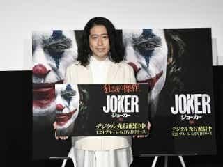 ピース又吉も共感!「ジョーカー」BD&DVD発売イベントレポ