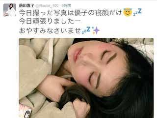 前田敦子が、大島優子の寝顔写真を公開