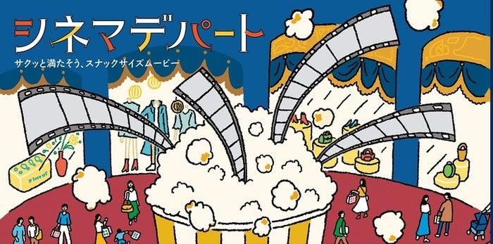 「シネマデパート」ポスターイメージ/画像提供:ショートショート実行委員会