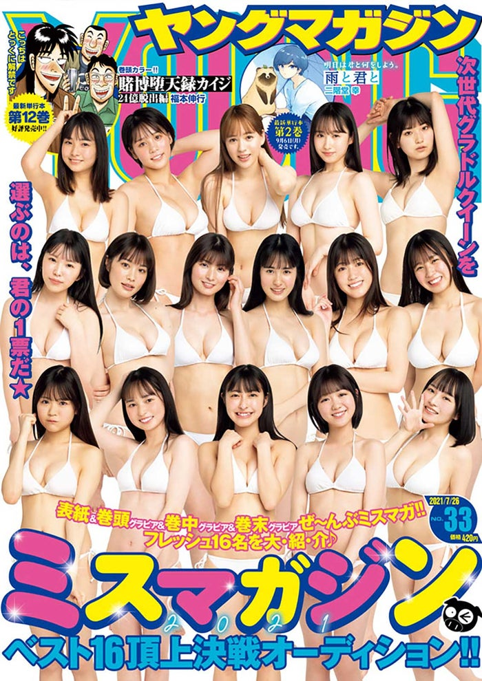 「週刊ヤングマガジン」33号表紙:「ミスマガジン2021」16人 (C)カノウリョウマ/講談社