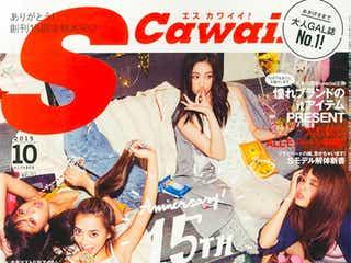 「S cawaii!」創刊15周年で感謝のメッセージ 近藤千尋は恋愛遍歴を告白