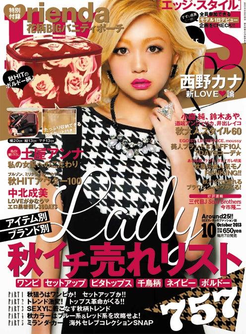 「EDGE STYLE」10月号(双葉社、2013年9月6日発売)表紙:西野カナ