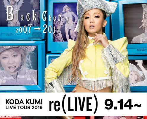 倖田來未、伝説の2007年&2013年のツアー復刻ライブが決定