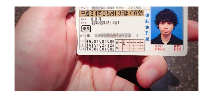 写真 免許 証