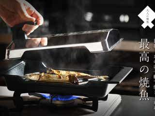 """自宅で魚をふっくら炭火焼き!七輪で焼いたように仕上がる「魚焼き器」の秘密は""""遠赤効果"""""""