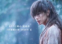 映画「るろうに剣心」6年ぶり新作で2作連続公開へ 佐藤健「剣心にとって間違いなく一番重要なエピソード」