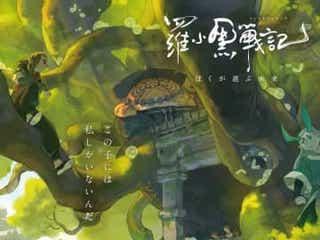 『羅小黒戦記』ブルーレイ&DVDが7・9に発売!日本語吹替版&中国語オリジナル音声を収録