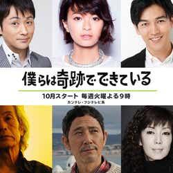 モデルプレス - 榮倉奈々、高橋一生と初共演 新ドラマ「僕らは奇跡でできている」追加キャスト発表