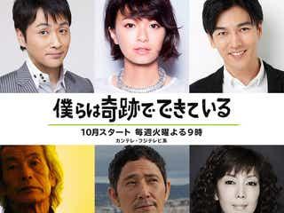 榮倉奈々、高橋一生と初共演 新ドラマ「僕らは奇跡でできている」追加キャスト発表
