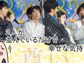 「おっさんずラブ」トークイベントで田中圭のラブラブぶりを見てきたよ!【つんのファー日記】