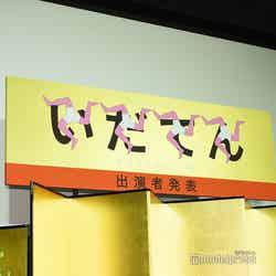 大河ドラマ「いだてん~東京オリムピック噺~」出演者発表会見(C)モデルプレス