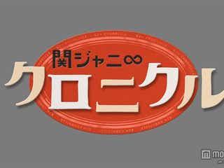 関ジャニ∞、TOKIO長瀬智也と大暴れ?冠番組が初の全国放送へ コメント到着