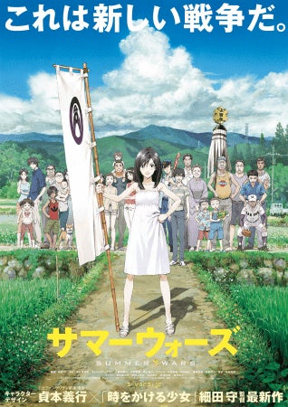 サマーウォーズ(C)2009 SUMMERWARS FILM PARTNERS
