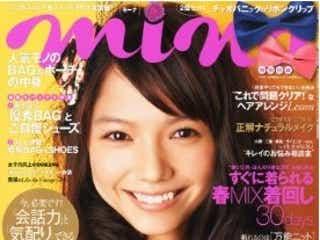 田中美保、梨花ら出演「mina 創刊10周年イベント」中止を決定
