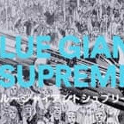 ジャズ漫画「BLUE GIANT SUPREME」、ライヴ音源に特化した新プレイリスト公開