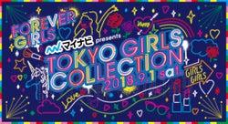 『マイナビ presents 第27回 東京ガールズコレクション 2018 AUTUMN/WINTER』ロゴ(提供画像)