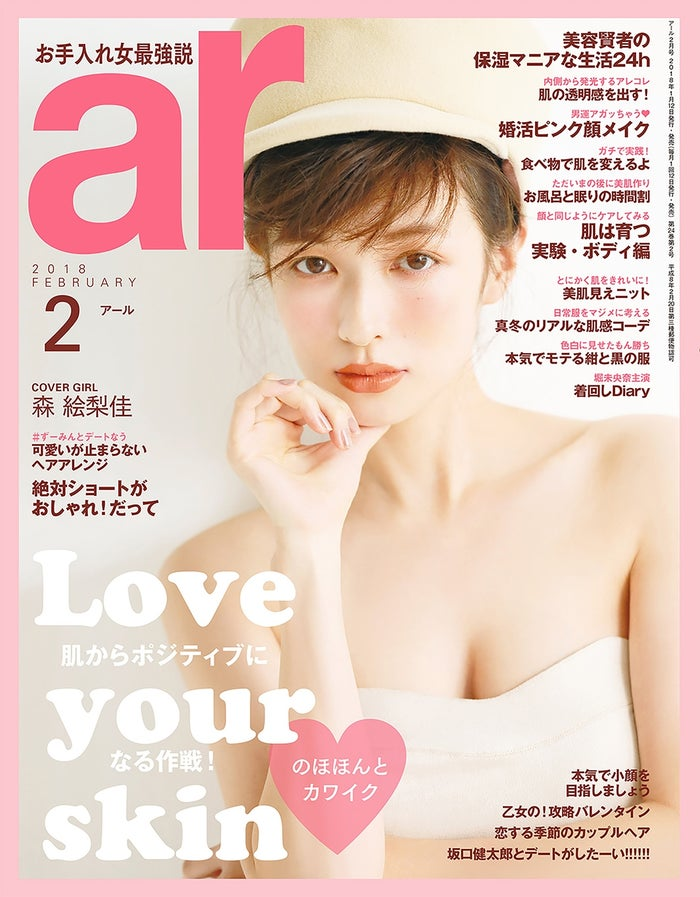 「ar」2月号(主婦と生活社、2018年1月12日発売)表紙:森絵梨佳(画像提供:主婦と生活社)