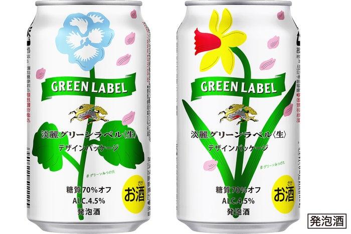 3月春限定デザイン缶(350ml) 左「パンジー」右「ラッパスイセン」(画像提供:キリンビール)