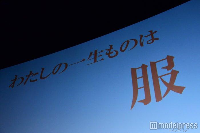 """松村北斗の""""一生もの""""は「服」 きっかけはジャニー喜多川氏「YOU出ちゃないよ!」(C)モデルプレス"""