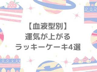 【血液型別】運気が上がるラッキーケーキ4選