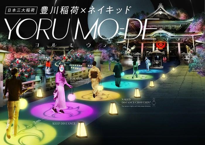 豊川稲荷×ネイキッド YORU MO-DE/画像提供:ネイキッド