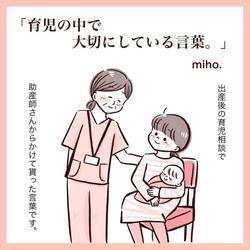 """【#5】初めての育児。不安だった私に助産師さんがくれた""""ある言葉""""「これは教訓」「忘れないようにしよう」"""
