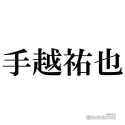 NEWS手越祐也、乃木坂46も爆笑のハプニング「本当にご迷惑おかけしました」