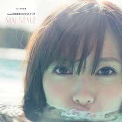 「乃木坂46 白石麻衣 1stフォトブック MAI STYLE」(主婦の友社、2015年1月23日発売)