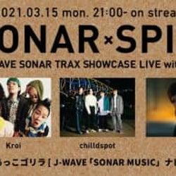 フレッシュな才能のショーケースライブを、ラジオと連動しておくる新しい配信イベント! 3/15開催「SONAR×SPICE」注目の新星、Kroi、chilldspot、Doulが出演