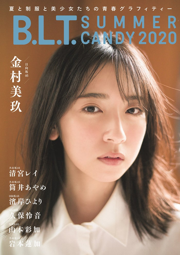 「B.L.T. SUMMER CANDY 2020」(東京ニュース通信社刊)表紙:金村美玖/画像提供:東京ニュース通信社
