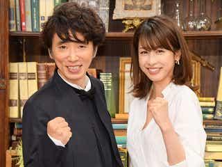 加藤綾子、女優業は「大きな挑戦」 ユースケ・サンタマリアも後押し「来年の春クールくらいに…」