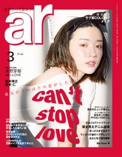 「ar」3月号(2月12日発売、主婦と生活社)表紙:永野芽郁(C)ar