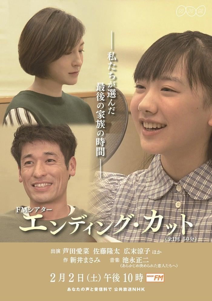 「エンディング・カット」ポスター(写真提供:NHK)