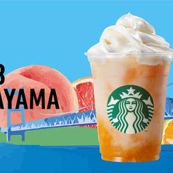 OKAYAMA「岡山 でーれー フルーツ サンシャイン フラペチーノ」/画像提供:スターバックス コーヒー ジャパン