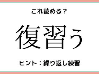 読めたらかっこいい!「復習う」簡単そうで読めない《大人の難読漢字》