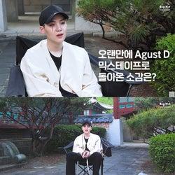 BTS SUGA(Agust D)、話題のMVの秘話語る「新しい経験だった」<D-2>