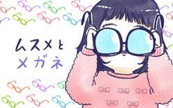 ムスメとメガネ【すくすくきろく@kita.acari】