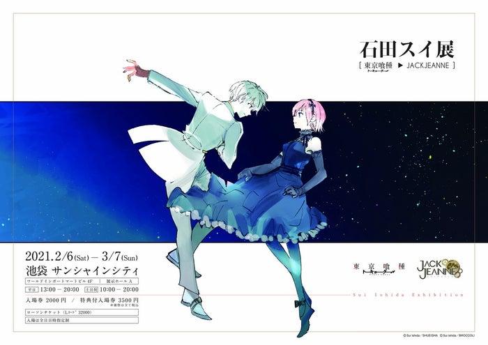 (C)Sui Ishida/SHUEISHA (C)Sui Ishida/BROCCOLI
