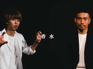 はじめしゃちょー&長友佑都選手「香水」MV再現 異色コラボが話題「歌もダンスもすごい」